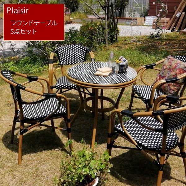 ガーデンテーブルセット プレジール ラウンドテーブル5点セット ブラック (PLS-R70-5PSET-BLK)※北海道・沖縄・離島送料別途見積
