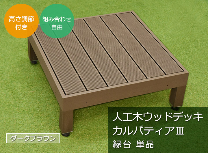 DIY樹脂デッキ 縁台 単品 (簡単組立) カルパティアIII  ダークブラウン