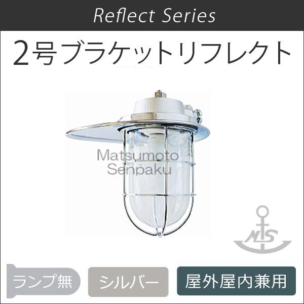 マリンランプ 2号ブラケットリフレクト(1.7kg) 2B-RF-S マリンライト 【在庫処分特価】