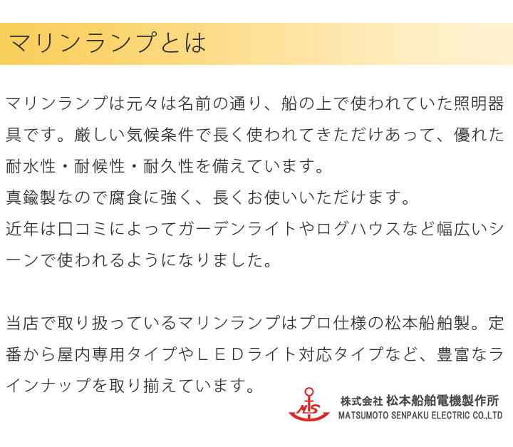 マリンランプ イカツリソケット IK−ST−G 松本船舶