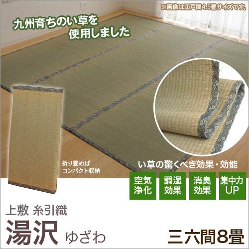 上敷き 8畳 湯沢 三六間8畳 (364×364cm) い草 ラグ 国産 (1102748)