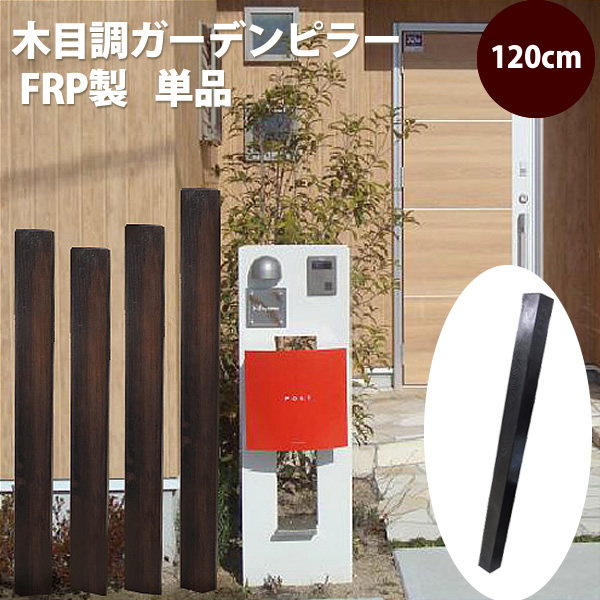 スリットフェンス 枕木風 FRP 樹脂製 ガーデンピラー(スリットスクリーン) 柱 格子材 FRP製 ダークブラウン (120cm)
