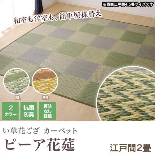 い草 ラグ 上敷 ピーア 江戸間2畳 (174×174cm) 花ござ い草カーペット 4323702 4323802