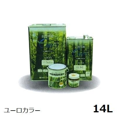 自然塗料 屋内外兼用 ユーロカラー 14L