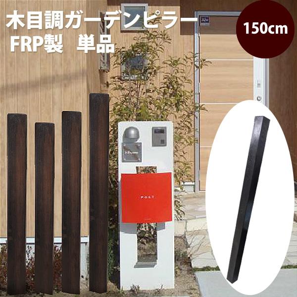スリットフェンス 枕木風 FRP 樹脂製 ガーデンピラー(スリットスクリーン) 柱 格子材 FRP製 ダークブラウン(150cm)