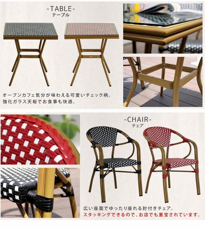 ガーデンテーブルセット プレジール スクエアテーブル3点セット レッド (PLS-S70-3PSET-RED) ※北海道+5500円