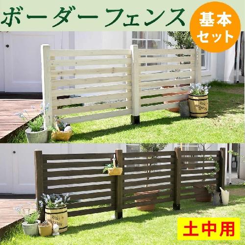 フェンス 木製 ホワイト ボーダーフェンス スプレッド(基本セット/土中用) SFBF1000F-UB-WHT ※北海道+5500円