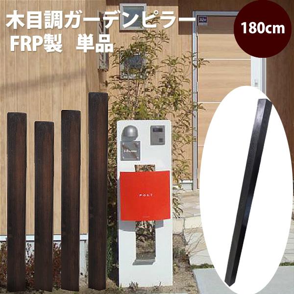 スリットフェンス 枕木風 FRP 樹脂製 ガーデンピラー(スリットスクリーン) 柱 格子材 FRP製 ダークブラウン(180cm)