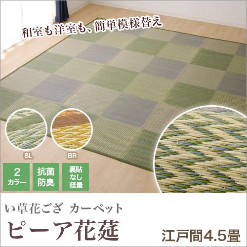 い草 ラグ 上敷 ピーア 江戸間4.5畳 (261×261cm) 花ござ い草カーペット 4323704 4323804