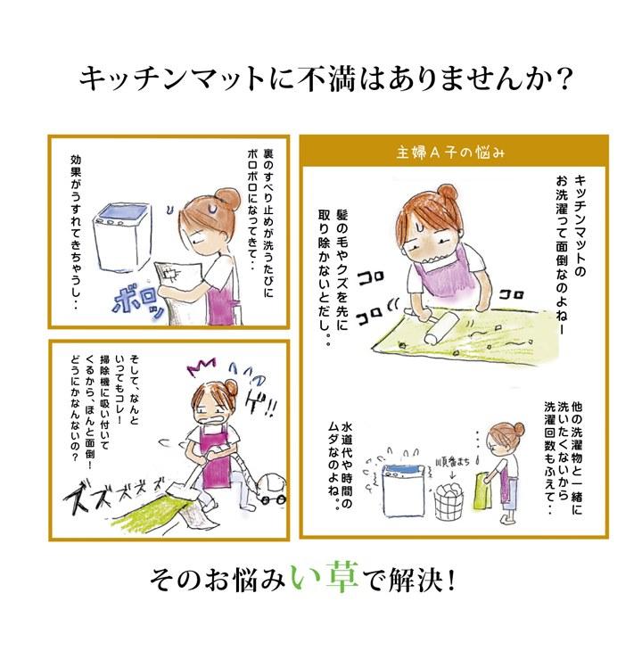 キッチンマット い草 43×240cm Fドロップ 抗菌 防臭 日本製 国産