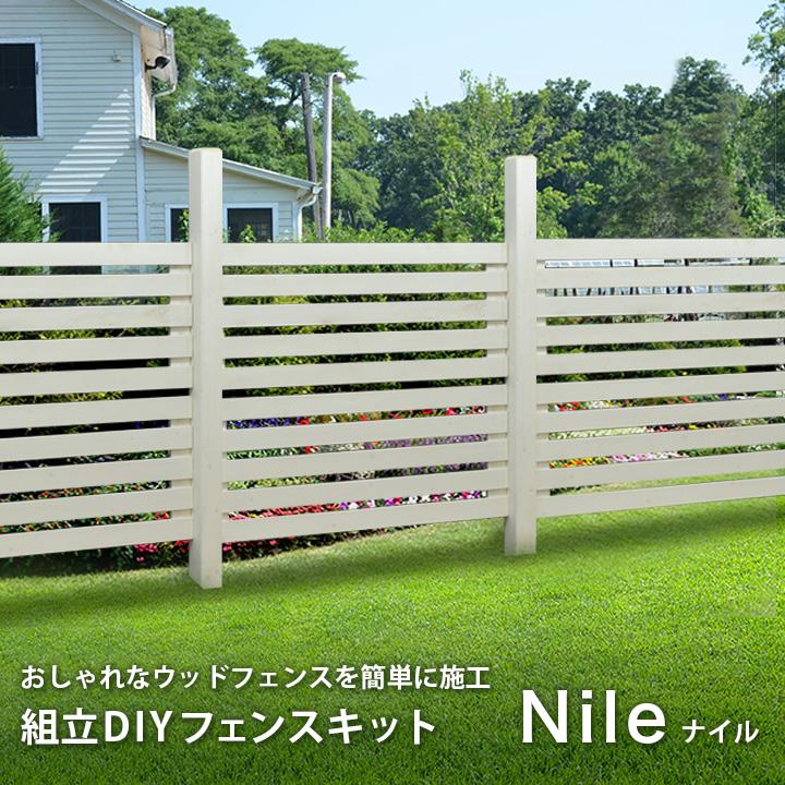 ボーダーフェンス 97cm ホワイト 木製 スリム 目隠し ナイル ※支柱別売