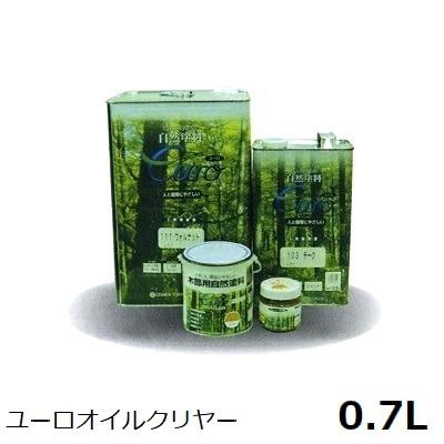 自然塗料 屋内木部用 ユーロオイルクリヤー 0.7L