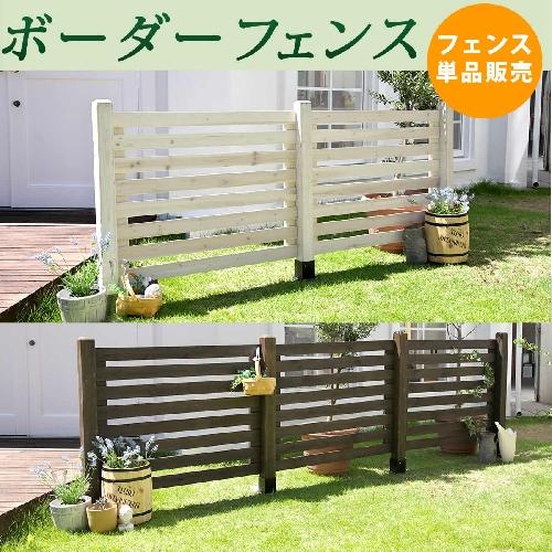 フェンス 木製 ホワイト 単品 ボーダーフェンス スプレッド SFBF1000WHT ※北海道+5500円