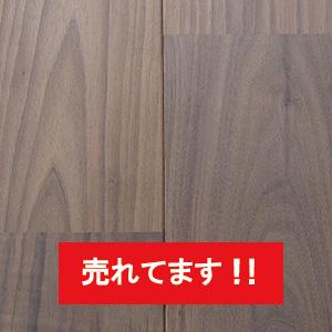 【在庫限り】アメリカンブラックウォールナット Aグレード 無垢材 ユニ 無塗装 15×130×1820mm 【1ケース 1.656平米/7枚】