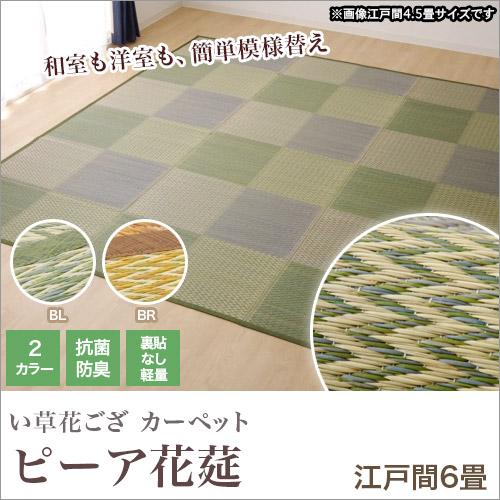 い草 ラグ 上敷 ピーア 江戸間6畳 (261×352cm) 花ござ い草カーペット 4323706 4323806
