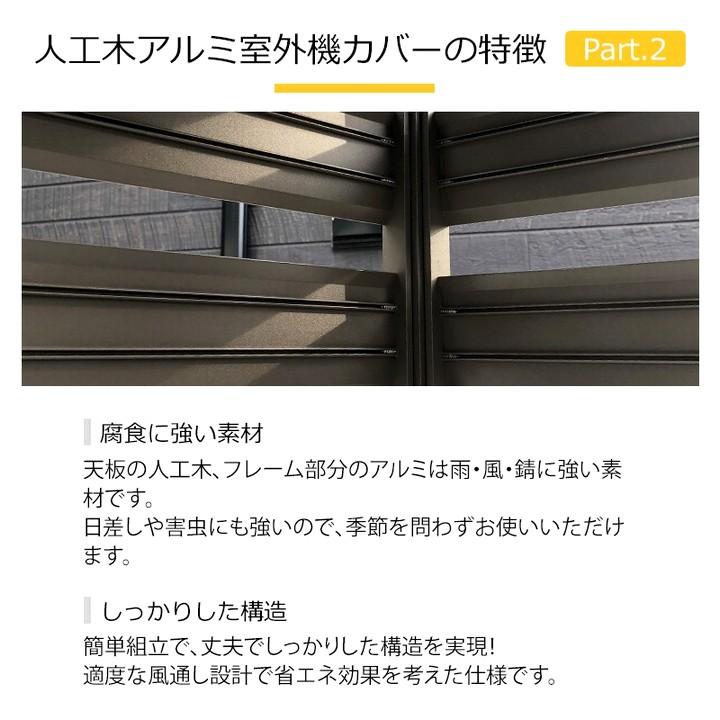 室外機カバー 幅100cm 人工木アルミ室外機カバー2型 ホワイト 分割型 aks-38043