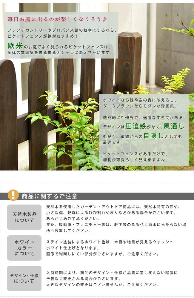 フェンス 木製 ダークブラウン ピケットフェンス ストレート 単品 SFPS1200DBR ※北海道+5500円