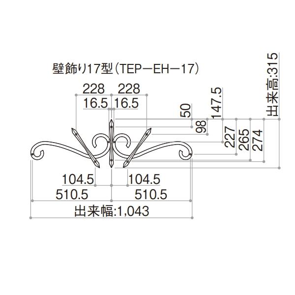 妻飾り 壁飾り YKKap EH17型 (TEP-EH-17) シャローネ アルミ鋳物 オーナメント