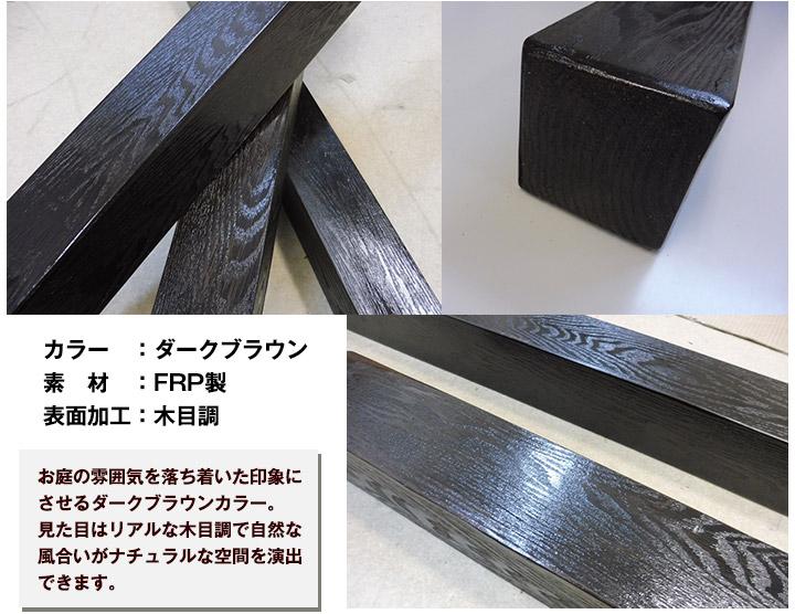 スリットフェンス 枕木風 FRP 樹脂製 ガーデンピラー(スリットスクリーン) 柱 格子材 FRP製 ダークブラウン 5本セット (150cm)