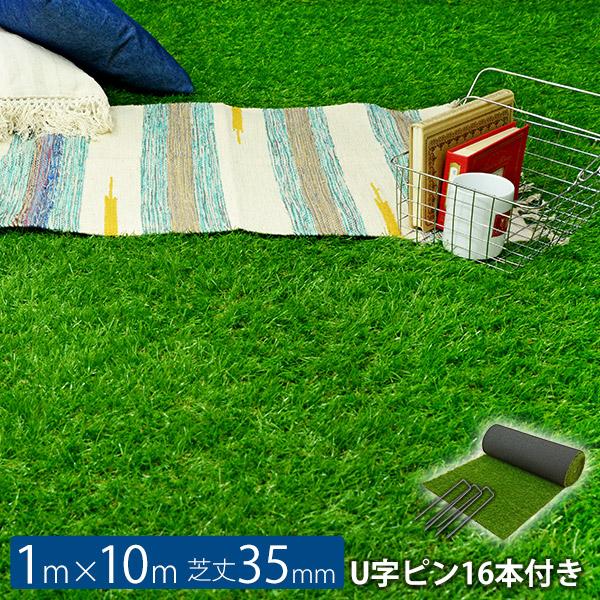 人工芝 パークシア シンプル 芝丈 35mm