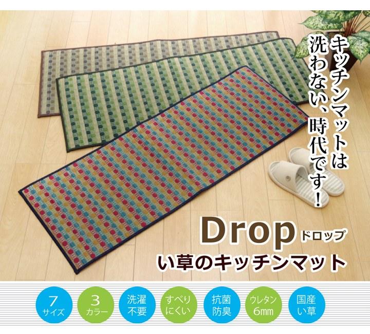 キッチンマット い草 60×270cm Fドロップ 抗菌 防臭 日本製 国産 幅広