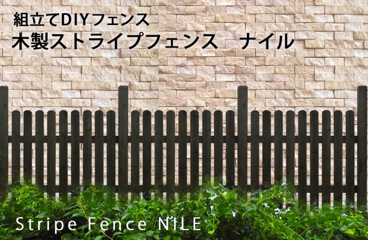 フェンス 縦格子 幅97cm ダークブラウン 木製 ストライプフェンス ナイル ※支柱別売り