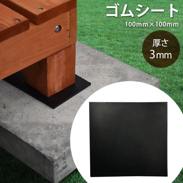 ウッドデッキ下地用 ゴムシートパッキン 3mm厚 (幅100mm×長さ100mm×厚さ3mm)