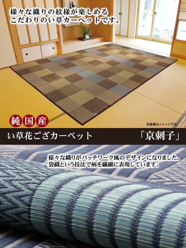 上敷き 花ござ 3畳 京刺子 江戸間3畳 (176×261cm) い草 ラグ カーペット 国産