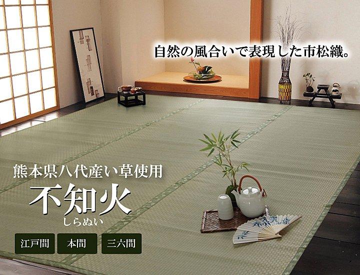 上敷き 3畳 不知火 江戸間3畳 (176×261cm) い草 ラグ 国産 (6300133)