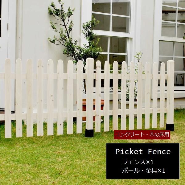 フェンス 木製 ホワイト ピケットフェンス ストレート連結セット(平地用) SFPS1200E-HB-WHT ※北海道+5500円
