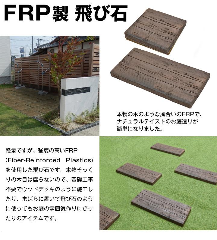 FRP 樹脂製 飛び石  300×300mm 10枚入