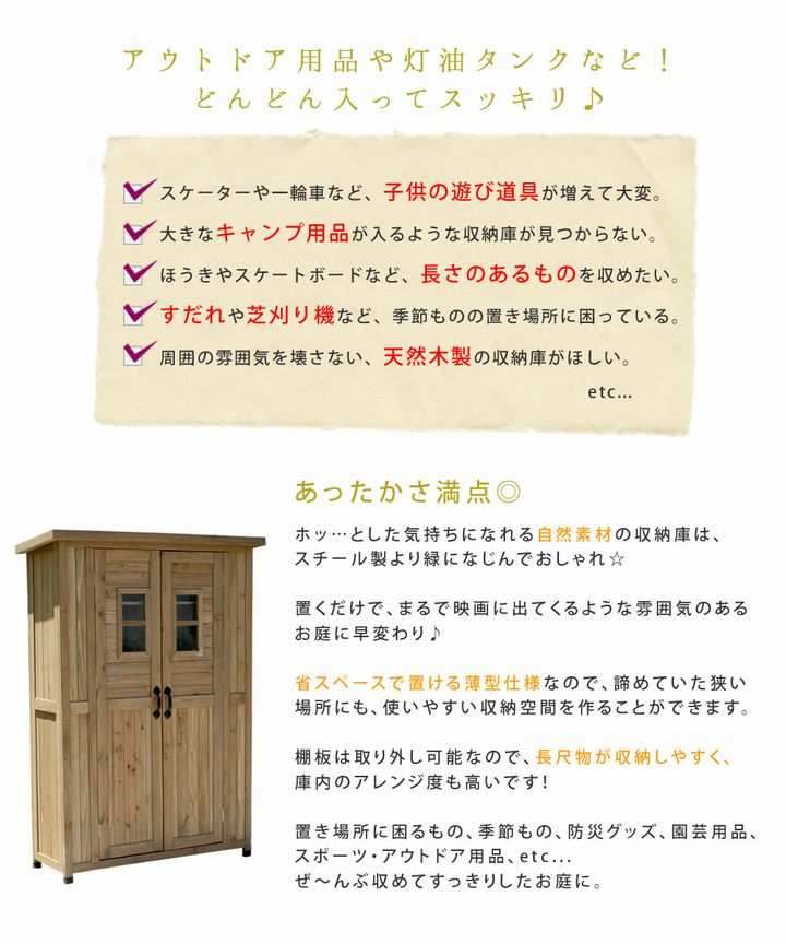 物置 収納庫 木製 ライトブラウン カントリー調物置 薄型 KCSL1260LBR ※北海道+6000円