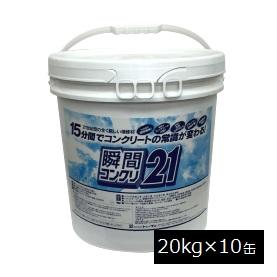コンクリート補修剤 瞬間コンクリ21 ペール缶20kg×10缶セット