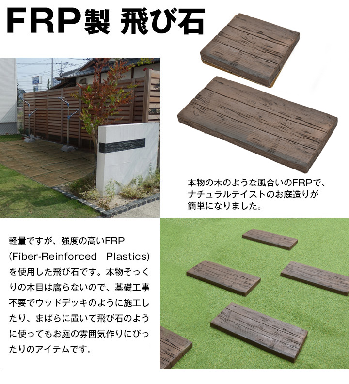 FRP 樹脂製 飛び石  300×600mm 5枚入