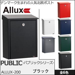 ポスト 壁掛け パブリック ALLUX-200 ブラック 北欧 アルックス F54202