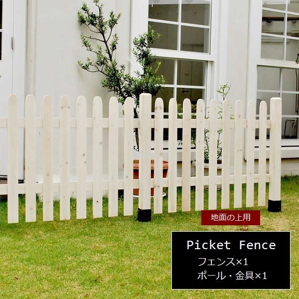 フェンス 木製 ホワイト ピケットフェンス ストレート連結セット(土中用) SFPS1200E-UB-WHT ※北海道+5500円