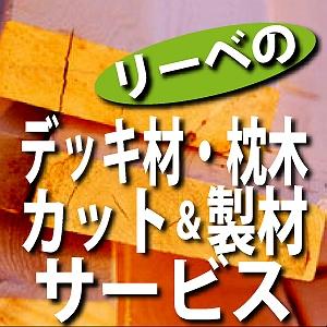 [オプションサービス] 中古枕木カット/1カット