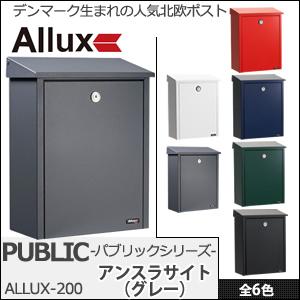 ポスト 壁掛け パブリック ALLUX-200 アンスラサイト(グレー) 北欧 アルックス F54203