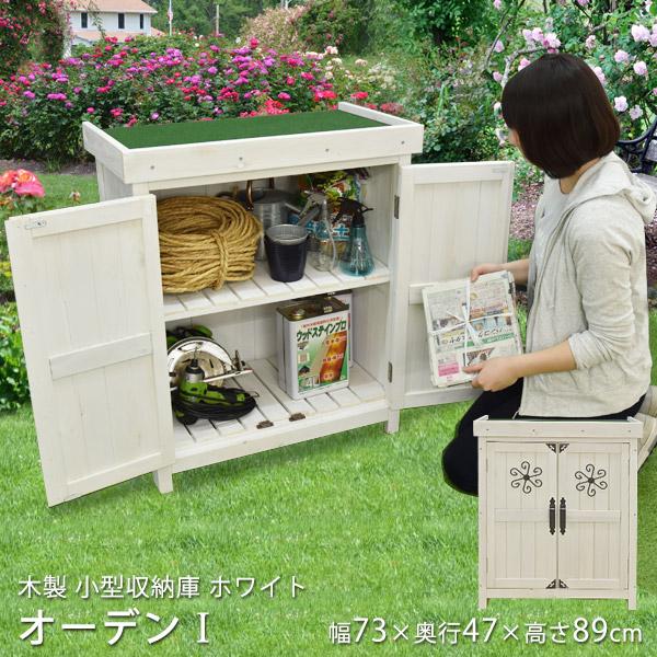 物置 小型収納庫 木製 ホワイト オーデンI 屋外 庭 ストッカー ガーデニング 屋外収納