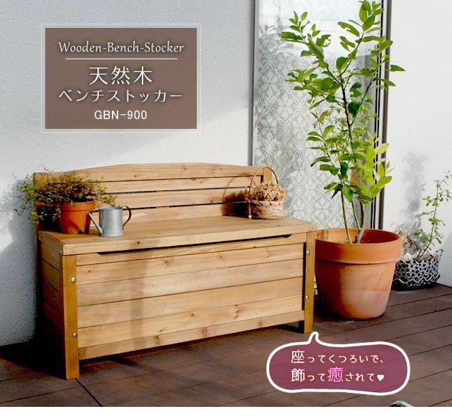 ベンチ 収納付き 幅90cm ブラウン 天然木ベンチストッカー GBN-900BR ※北海道+2200円