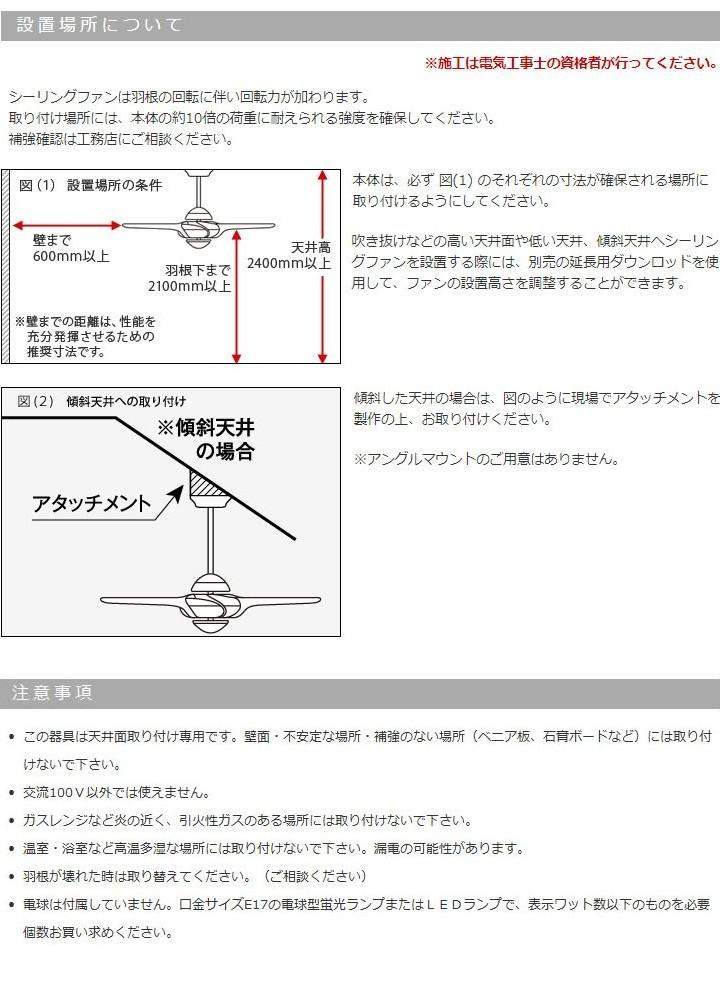 シーリングファン VENTO ソール マホガニー [VF-SL46RB-MH] リモコン付 照明キット付 ※3〜6坪用