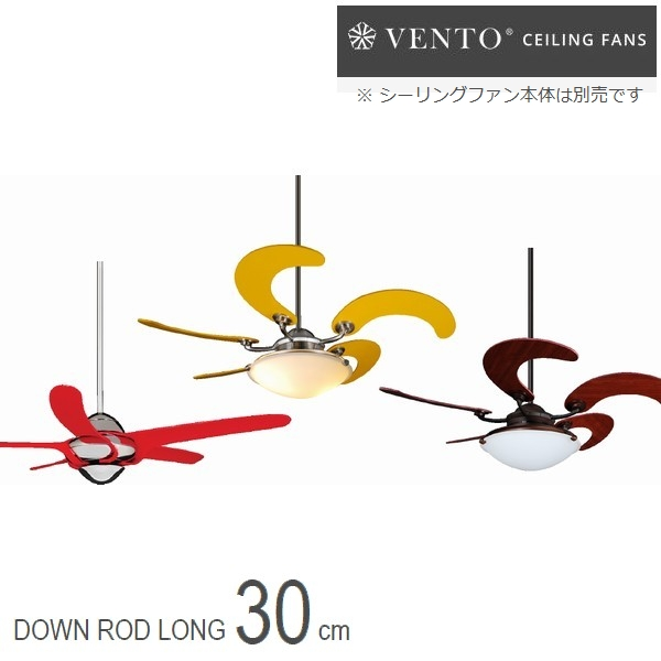 シーリングファン [オプション] VENTO専用 ダウンロッド ロング 30cm [VR-A30] ※本体は別売です