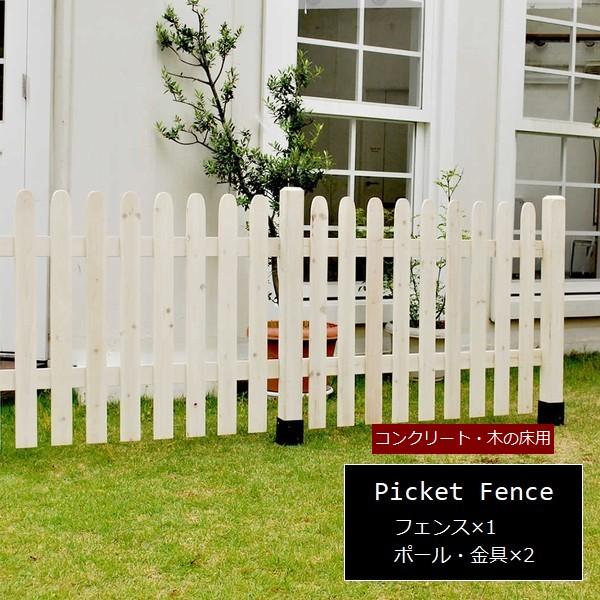 フェンス 木製 ホワイト ピケットフェンス ストレート基本セット(平地用) SFPS1200F-HB-WHT ※北海道+5500円