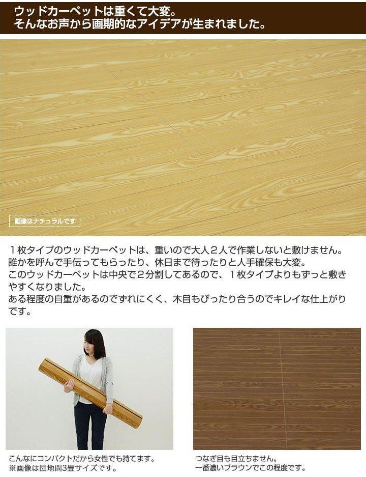 ウッドカーペット 団地間/6畳/ナチュラル色 2420×3450mm [2梱包タイプ] 抗菌 防臭 低ホルマリン フローリングカーペット