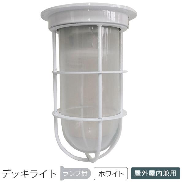 マリンランプ デッキライト ホワイト (IAA11A) マリンライト 【在庫処分特価】