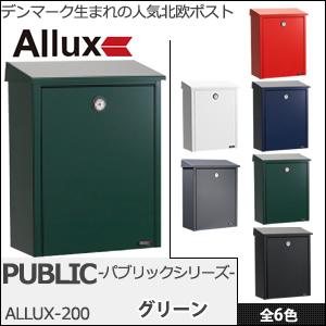 ポスト 壁掛け パブリック ALLUX-200 グリーン 北欧 アルックス F54206