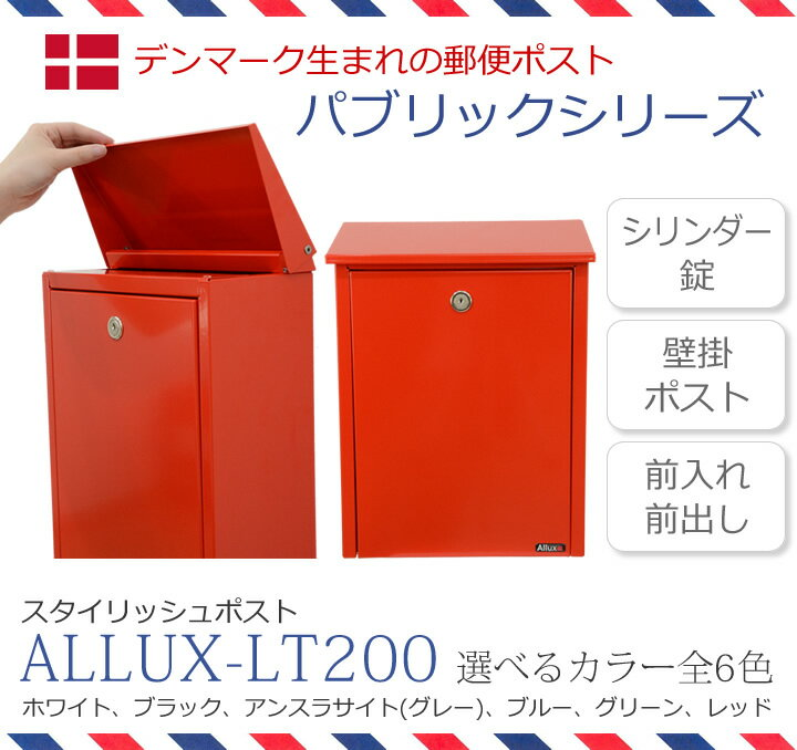 ポスト 壁掛け パブリック ALLUX-200 グリーン 北欧 アルックス F54206 ※北海道・沖縄・離島+2200円