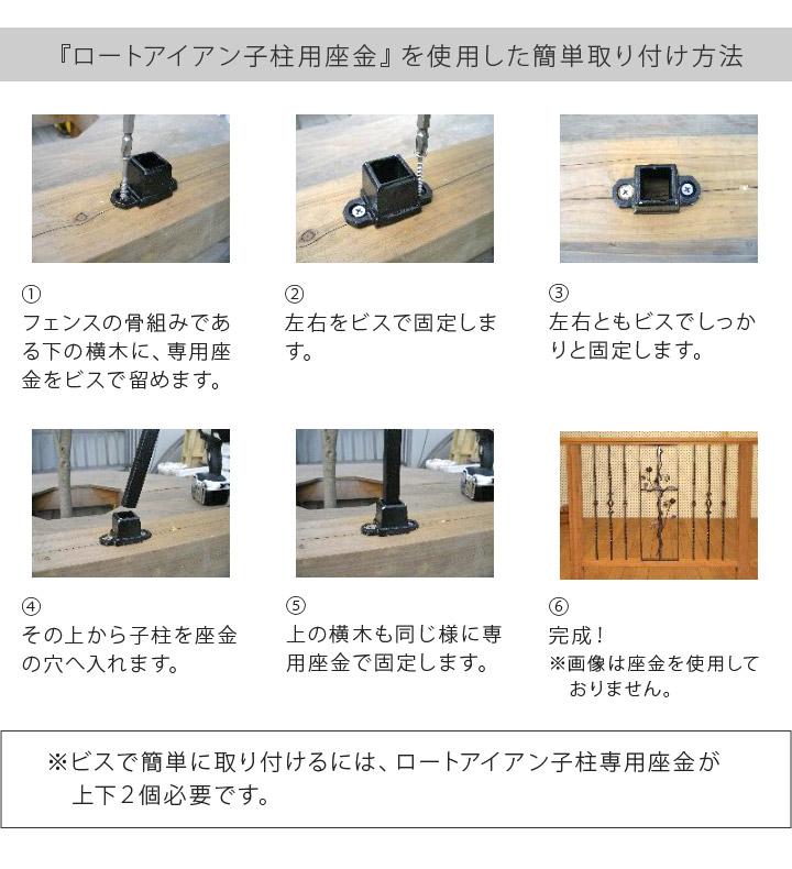 ロートアイアン子柱(JHIK-09)取付簡単!ウッドデッキフェンスに!