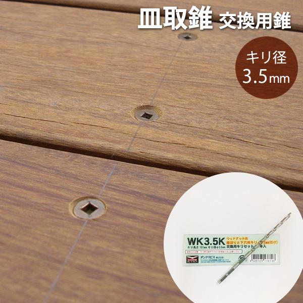 皿取錐 交換用錐【錐径3.5mm長さ101mm(働き50〜75mm)】デッキ用内錐(GK-031用替え錐)【送料別】(1kg)【※一本のお値段です】