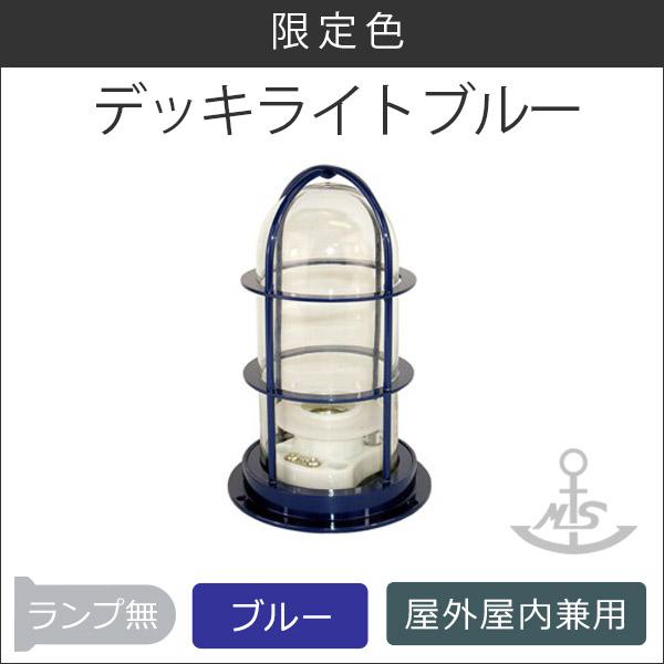 マリンランプ デッキライト ブルー (1.0kg) IAA13A マリンライト 【在庫処分特価】